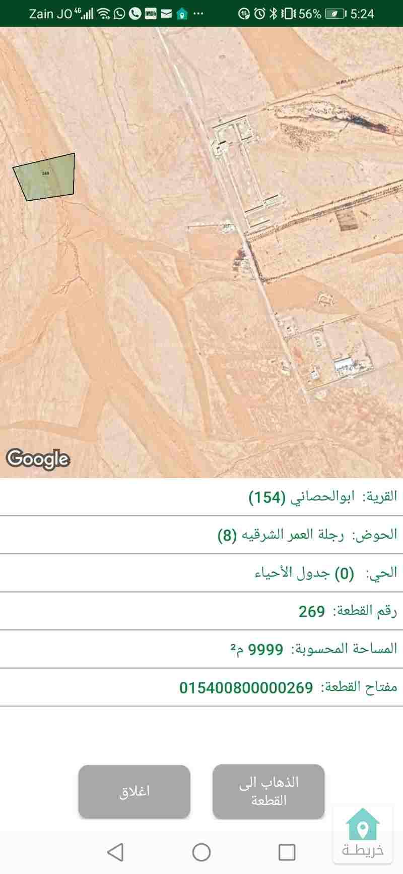 ارض ١٠ دونم ابو الحصاني قريبة لشارع عمان-العقبة