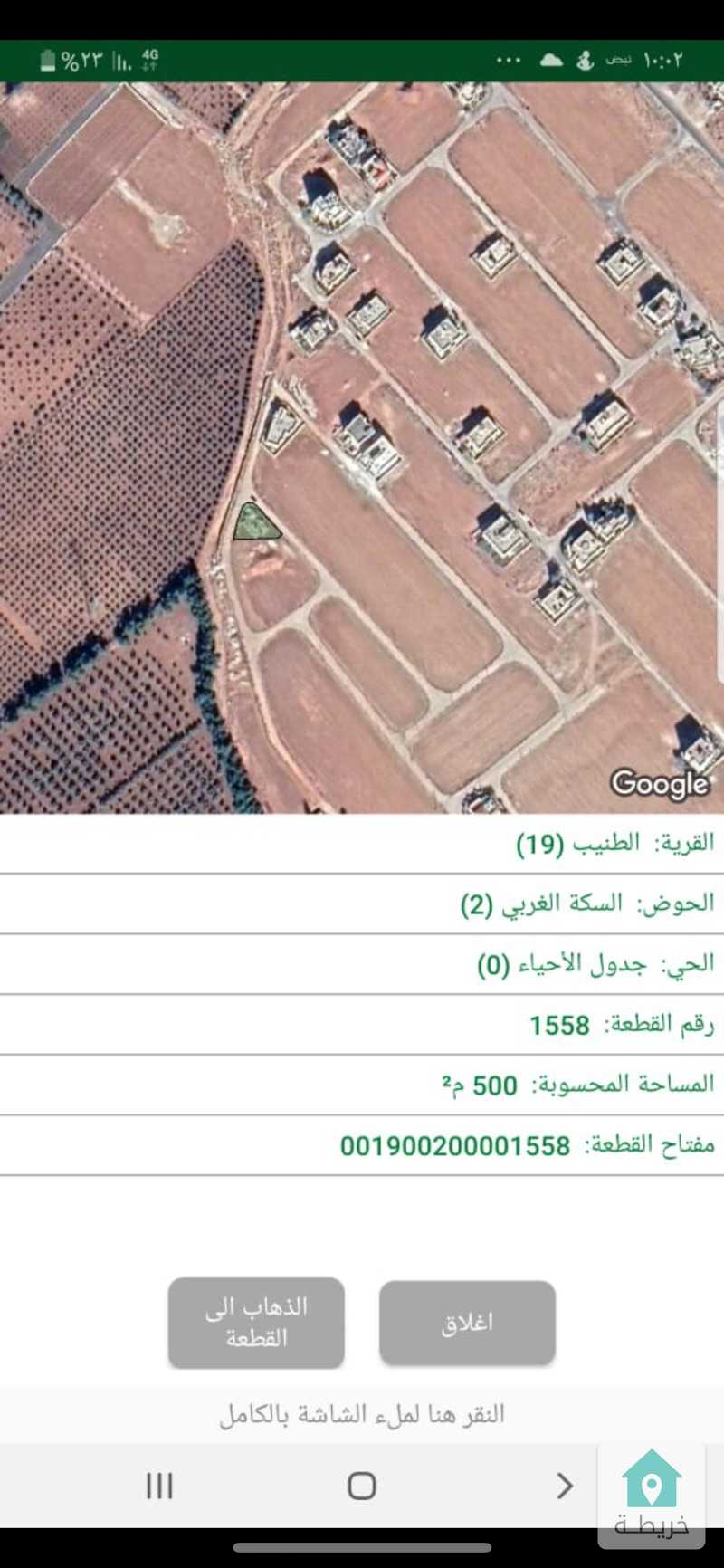 ارض مقابل جامعه الاسراء ٥٠٠ م على شارعين  حي طنيب