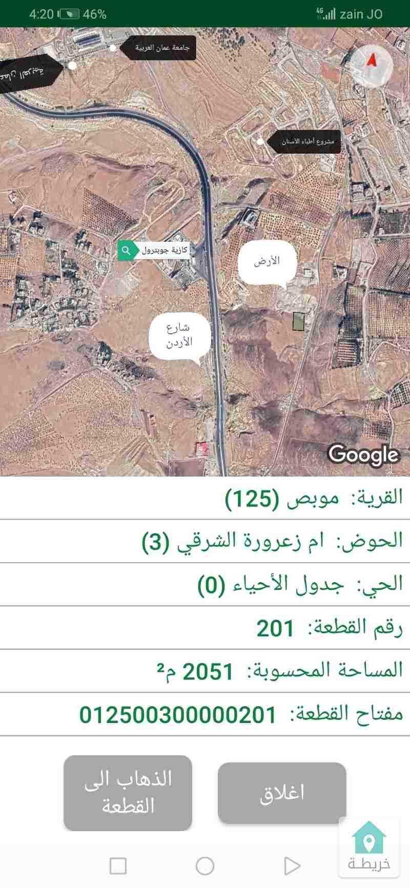 ارض للبيع ٢ دونم شارع الأردن بجانب جامعة عمان العربية مطلة موبص  السعر ١٣٥ ألف القطعة
