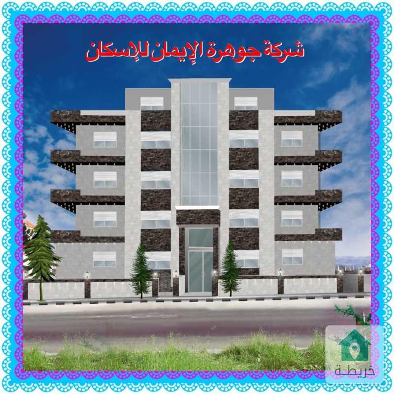 شقق فخمة للبيع في السلط بركة العامرية مقابل مبنى محافظة البلقاء