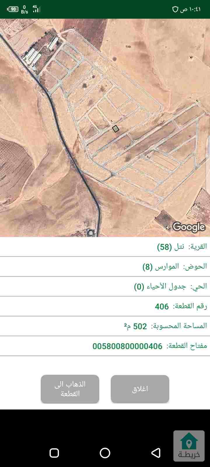 قطع اراضي نتل بجانب مشروع الأطبه