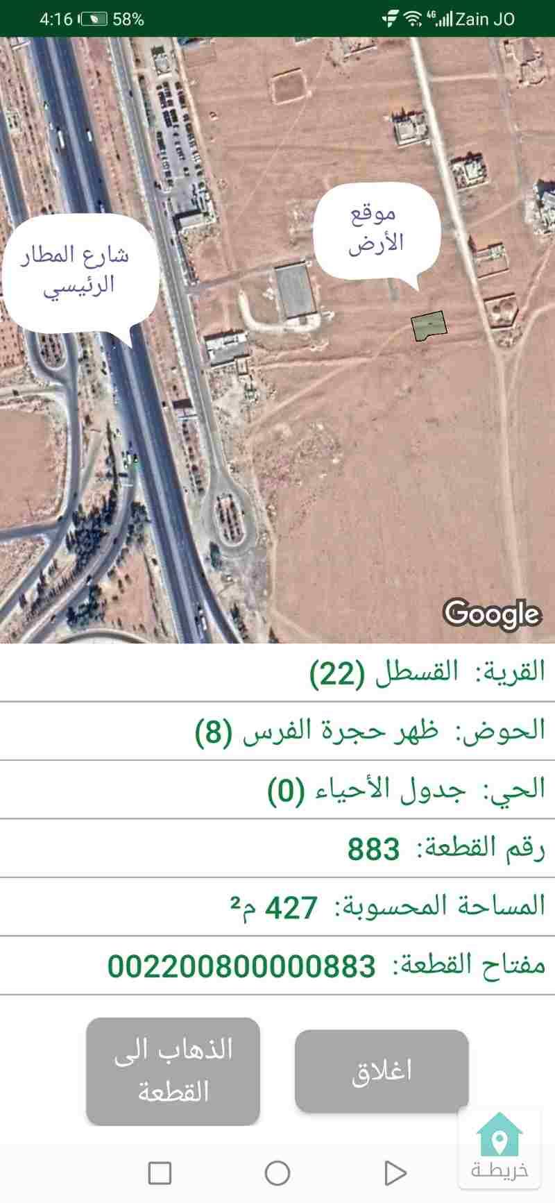 ارض للبيع ٤٢٦ متر القسطل قبل جسر المطار خلف Avis للسيارات السياحية ٣٢ ألف