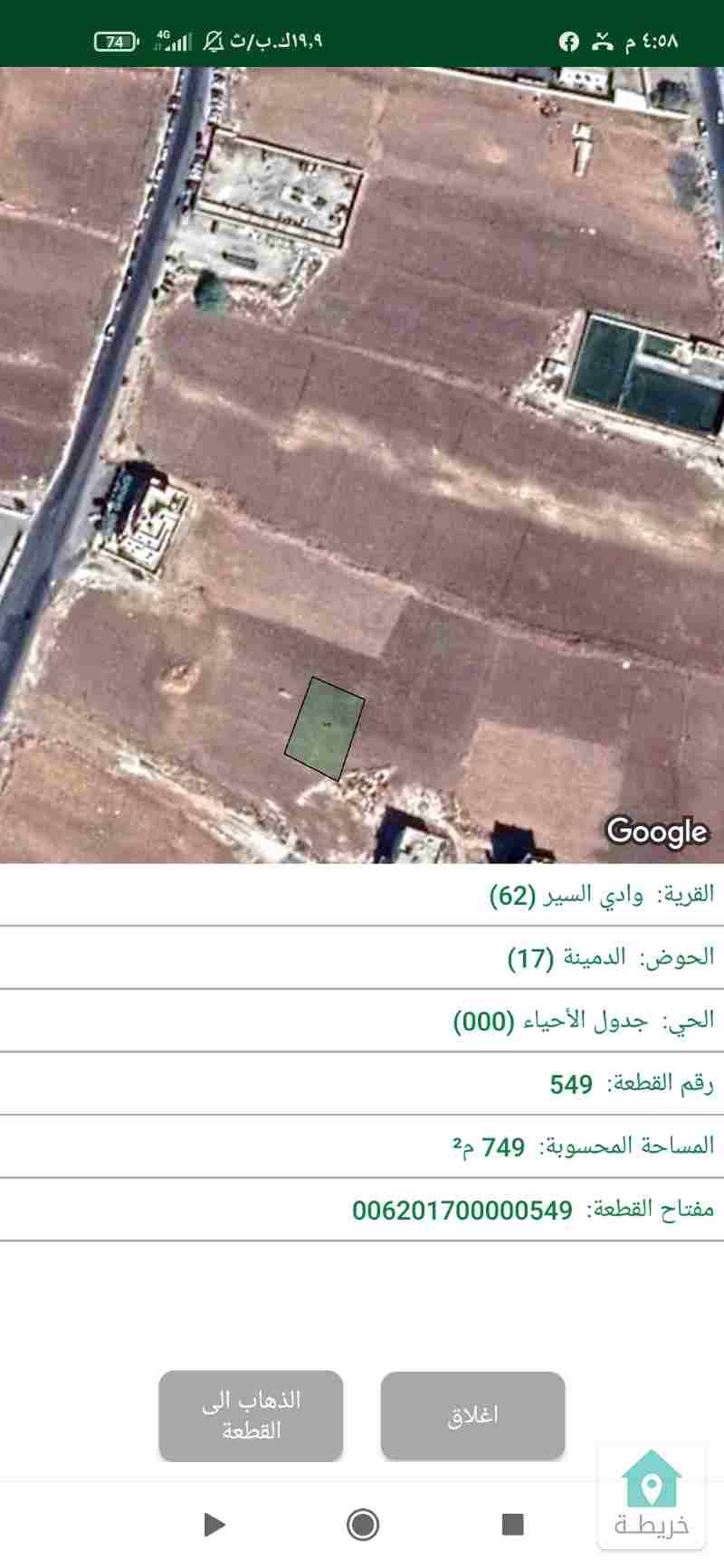 الدمينه خلف البنك العربي
