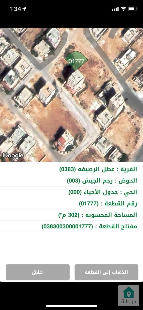 ارض للبيع من المالك مباشرة ماركا / رجم الجيش / بالقرب من الدرك و حديقة امانة عمان