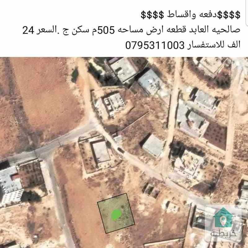 صالحيه العابد ارض 505م