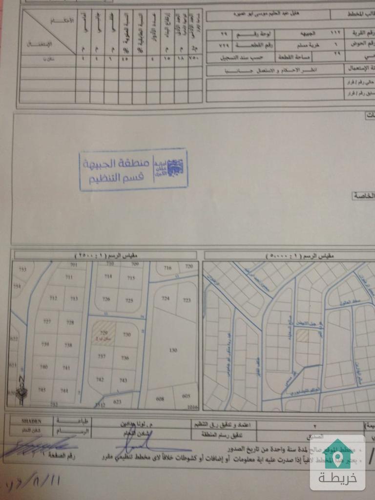 عمان الجبيهة بالقرب من مدارس المنهـل