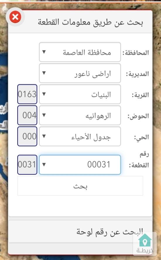 أرض للبيع ناعور / البنيات مقابل كلية القدس