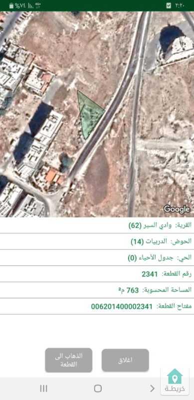 ارض للبيع في منطقة البيادر ابو السوس الدربيات كاش او اقساط