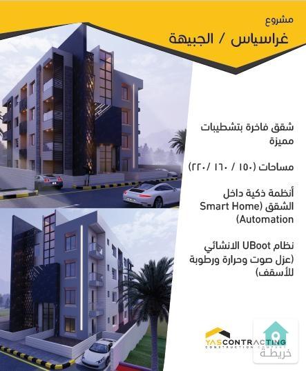 شقق سكنية للبيع في الجبيهة حي الريان ( أنظمة منازل ذكية )
