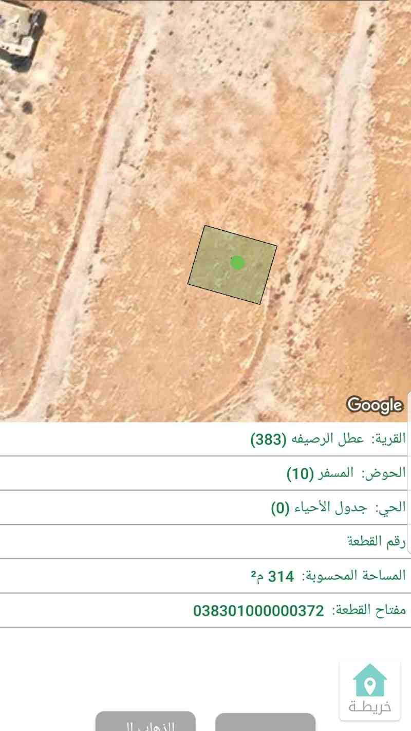 النصر شارع الحزام ارض316م سكن د