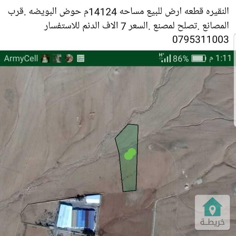 النقيره حوض البويضه ارض 14124م