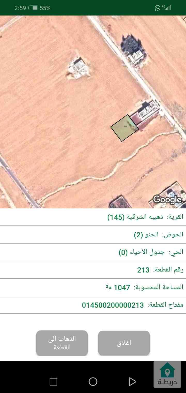 دلم أرض للبيع في الذهيبة الشرقية حوض الحنو بجانب شارع عمان التنموي