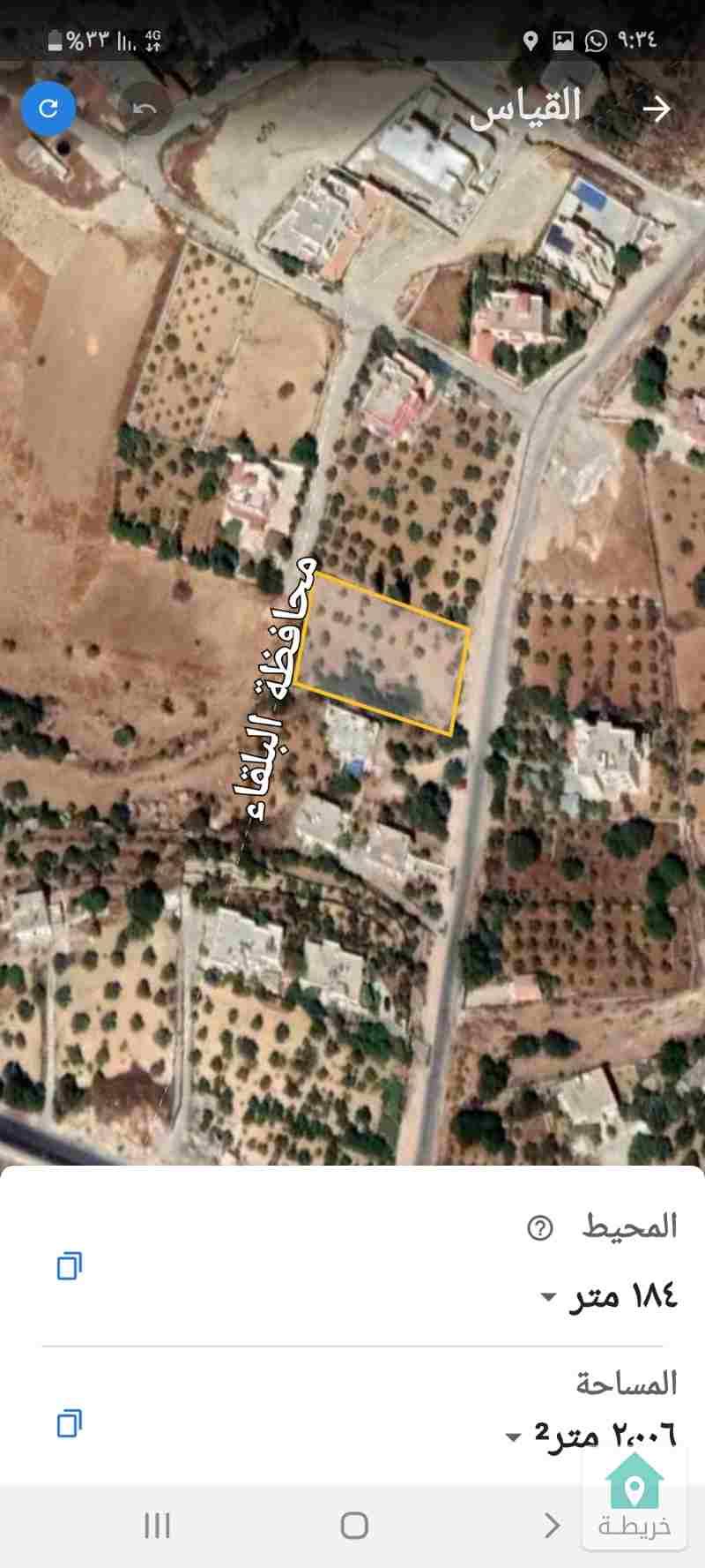 أرض سكنية للبيع في دابوق 2000 متر بسعر 250 دينار المتر