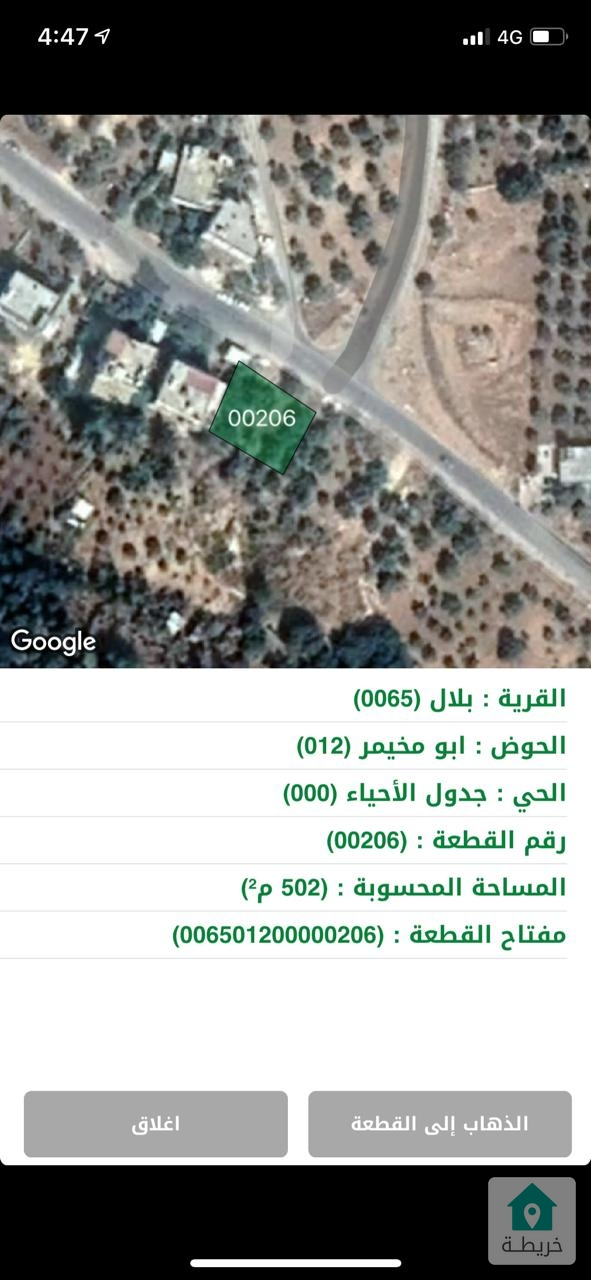 ارض في بلال 503م ابو مخيمر شارعين