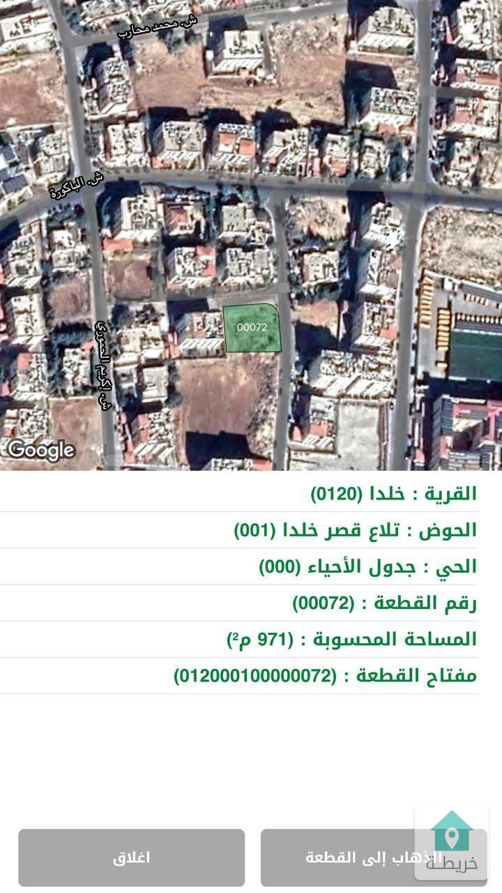 ارض مميزه للبيع بخلدا علي شارعين