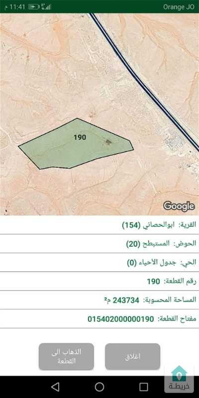 ارض للبيع في ابوالحصاني 500 دينار للدنم