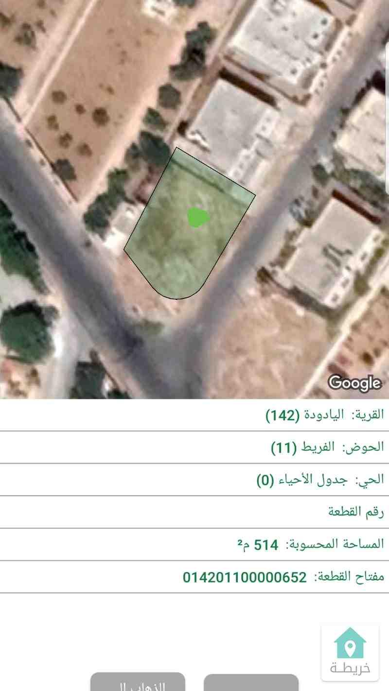 اليادوده الفريط ارض 514م