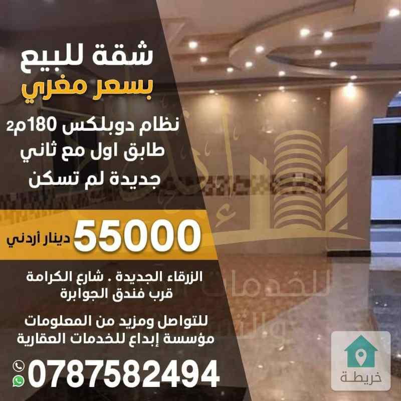 شقة نضام امربكي للبيع ١٨٠ م٢ طابق اول مع ثاني بسعر ٥٥٠٠٠