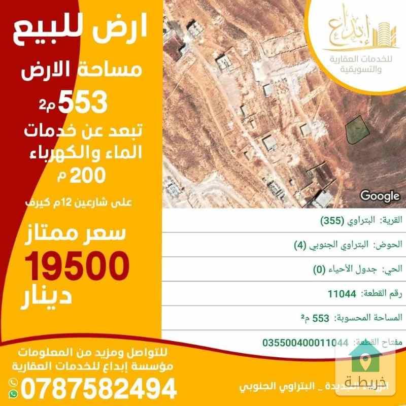 ارض سكني للبيع 553 م2 بسعر ١٩٥٠٠