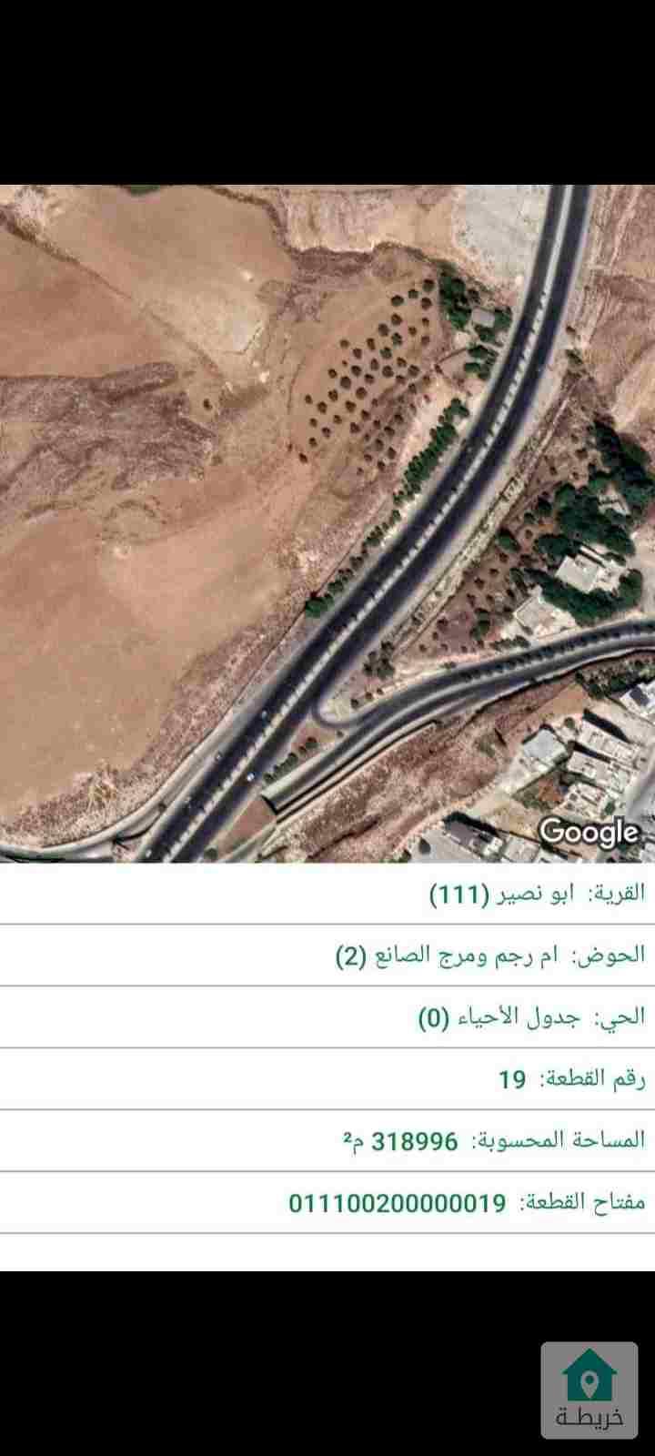 ارض للبيع  القطعه مشترك المراد بيعه 955 متر   ابو نصير شارع الاردن جانب جسر الروابدة