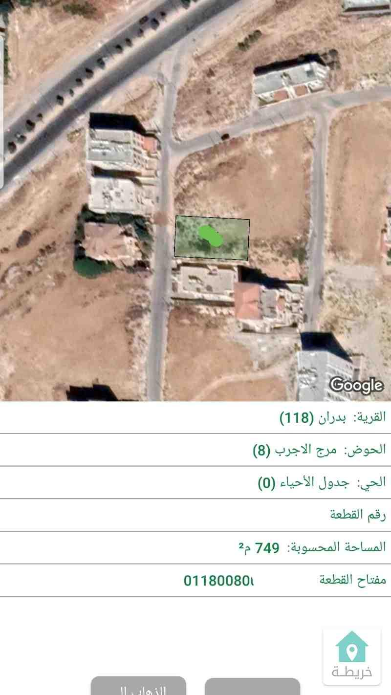 شفابدران مرج الاجرب ارض 749م سكن ب