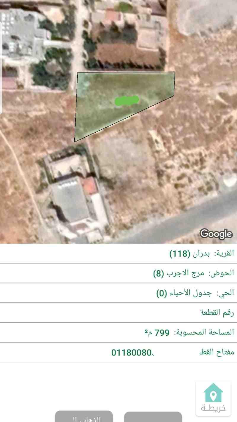 شفابدران مرج الاجرب ارض799م سكن ب