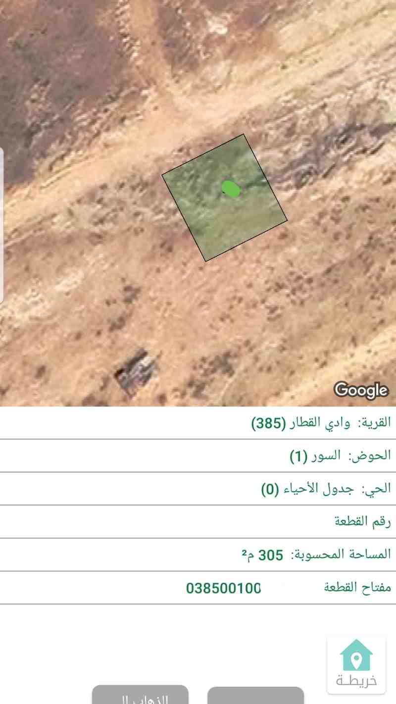 شرق عمان وادى القطار ارض 305م سكن د