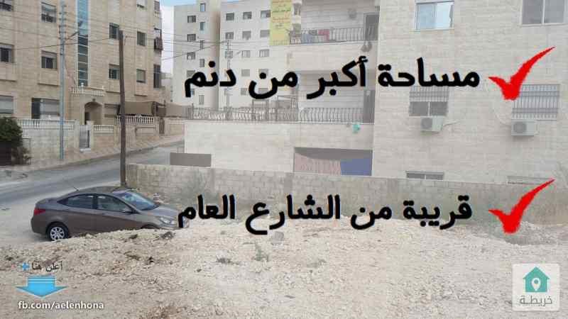 ارض للبيع في القويسمة/ ام نوارة - قرب مسجد التابعين