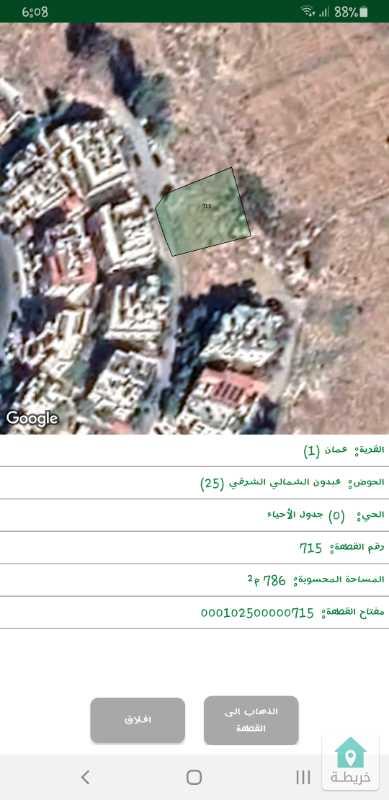 ارض باطلالة خلابة في عبدون حوض عبدون الشمالي الشرقي