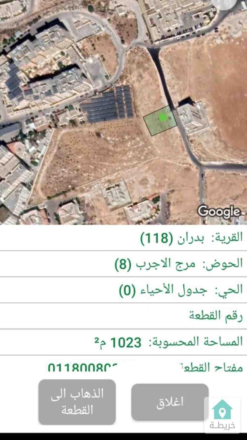 شفابدران مرج الاجرب ارض 1026م