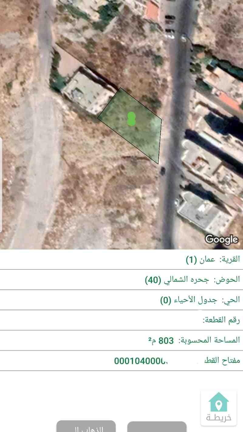 ربوه عبدون ارض 804م سكن ج