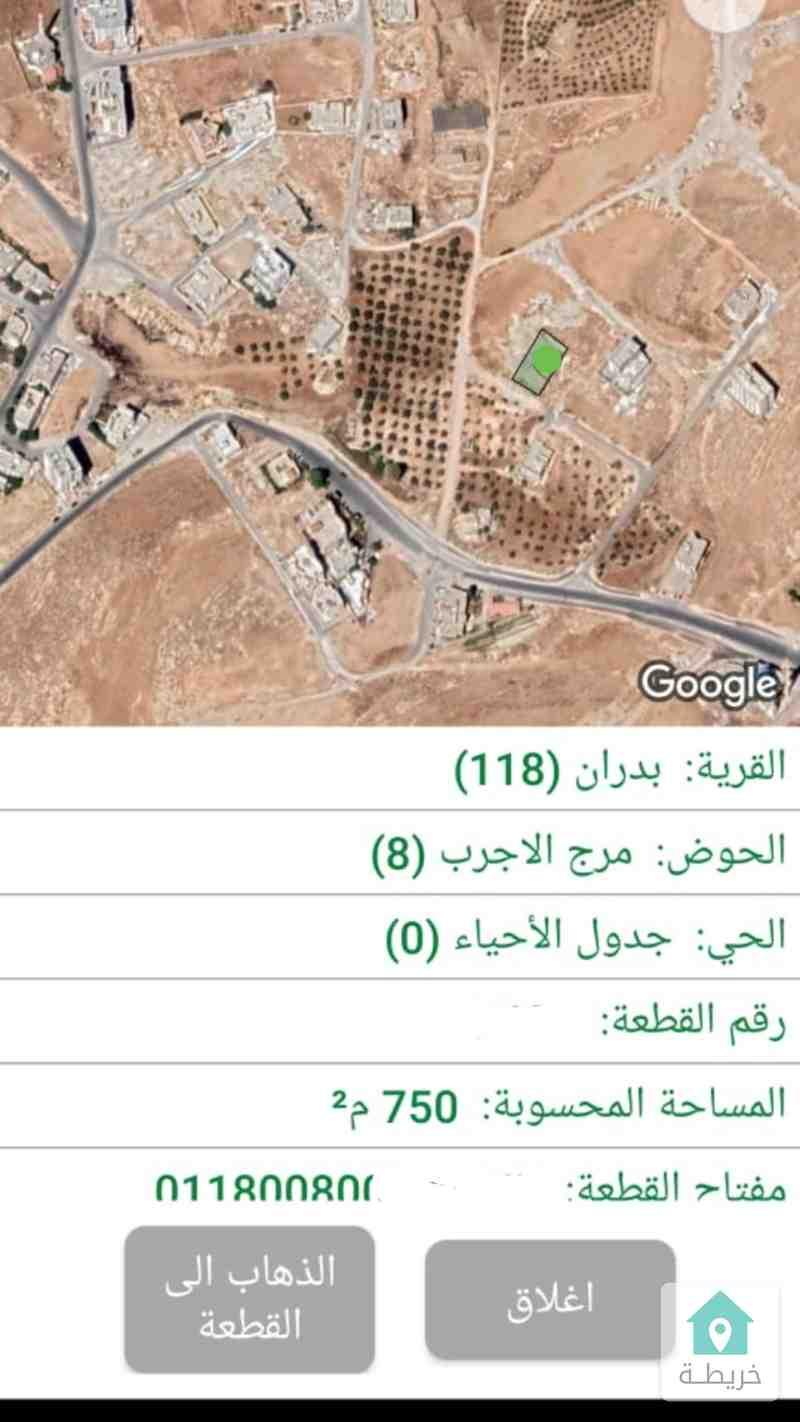 شفابدران مرج الاجرب ارض 750م سكن ج