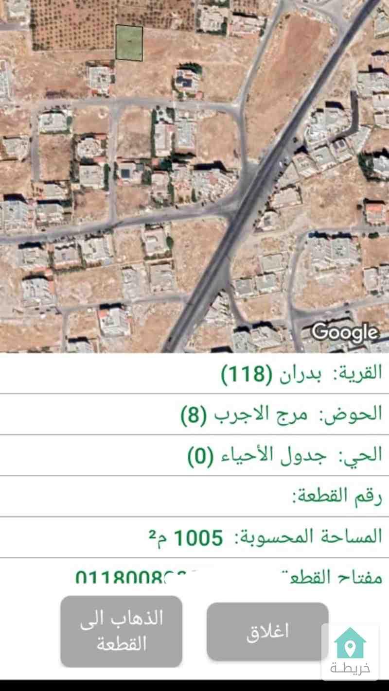شفابدران مرج الاجرب ارض 1005م سكن أ