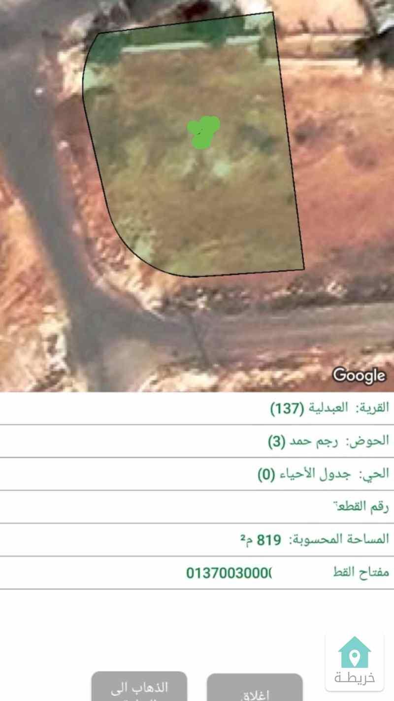العبدليه ارض 819م سكن ب