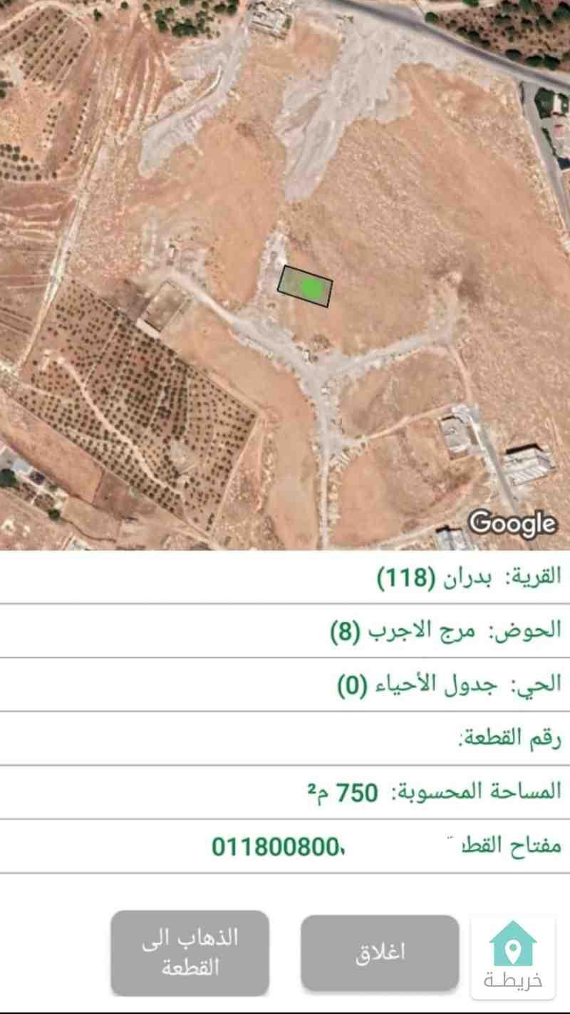 شفابدران مرج الاجرب ارض 750م
