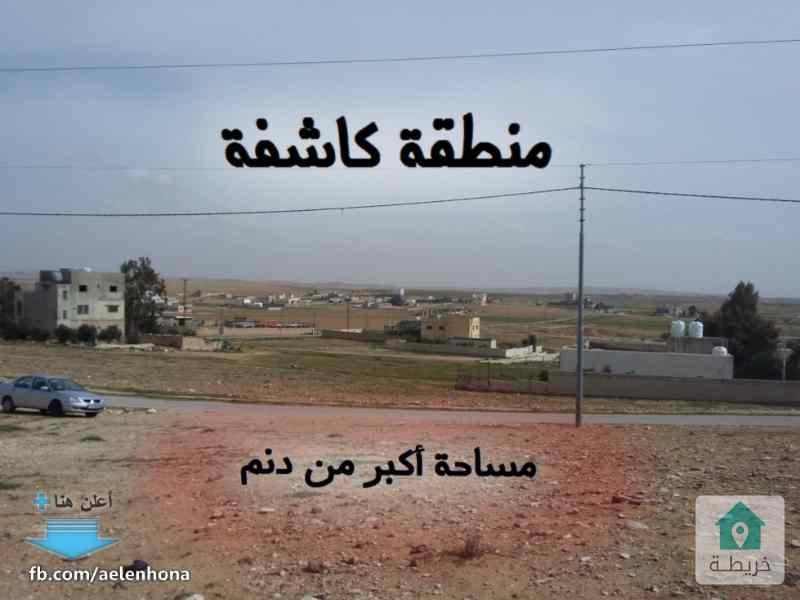 ارض للبيع في ذهيبة الشرقية/ الهاشمية - قرب مدرسة الهاشمية الاساسية