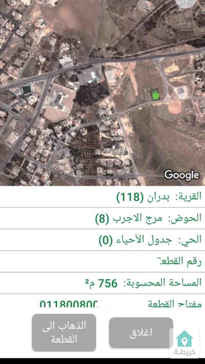 شفابدران مرج الاجرب ارض 756م سكن ب