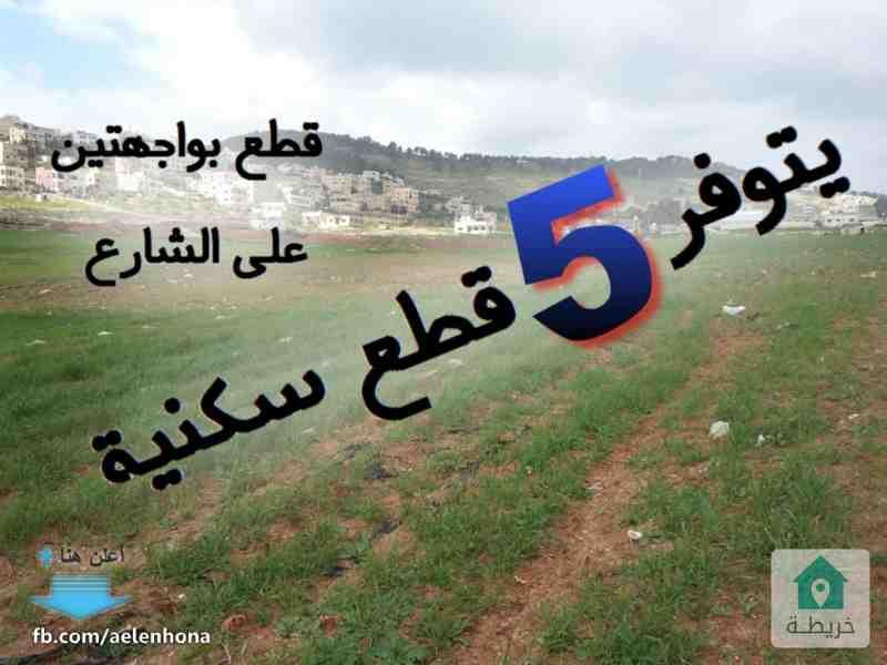 اراضي للبيع في ام الدنانير/ الحنو - قرب روضة صوفيا النموذجية