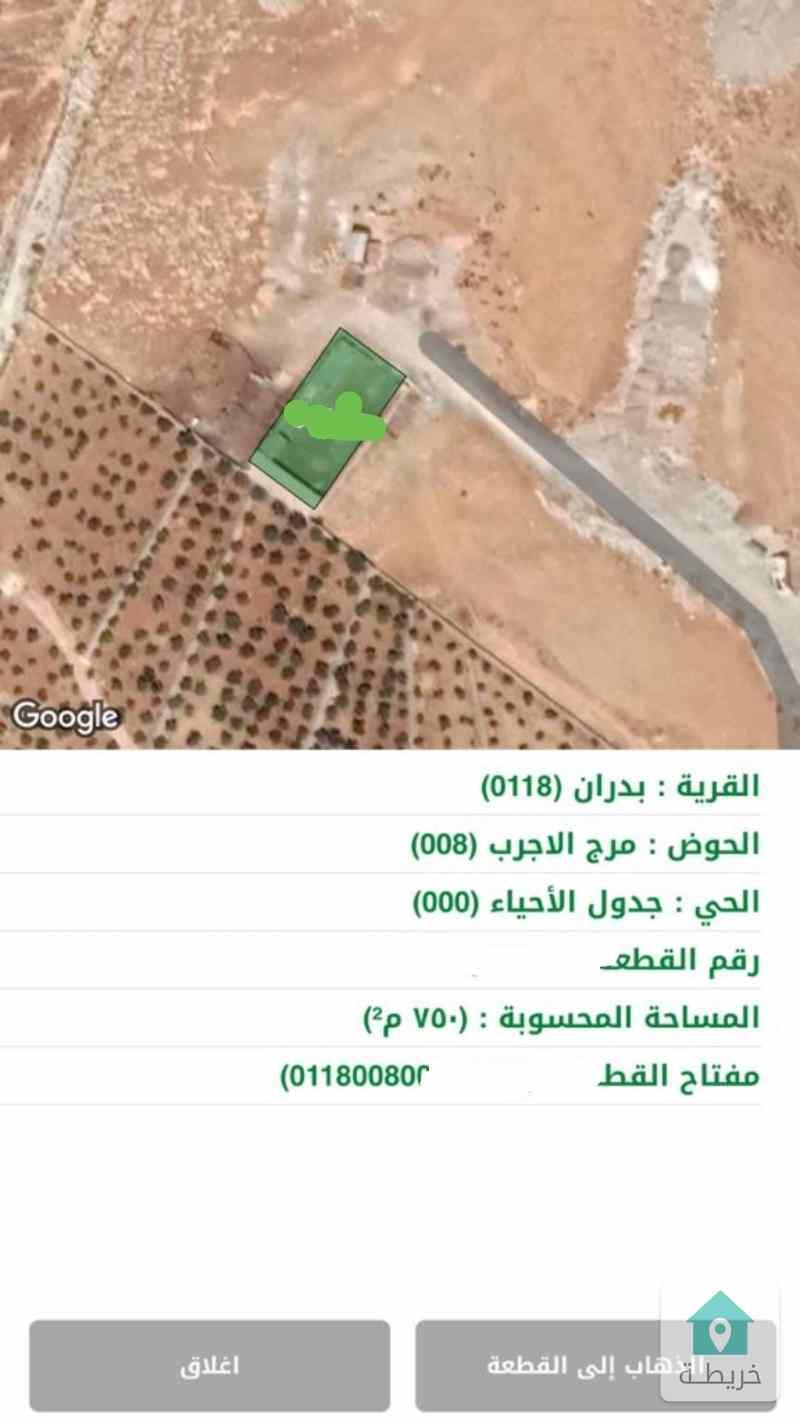 شفابدران مرج الاجرب ارض 750م سكن ب