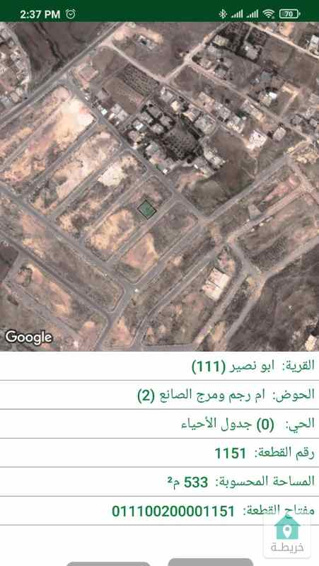 من المالك مباشرة قطعة ارض مميزة تصلح لبناء فيلا في ابو نصير ام رجم ومرج الصانع