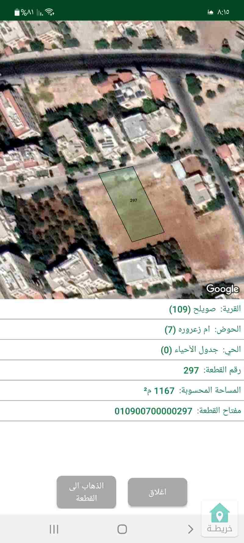 ارض للبيع صويلح حوض ام زعروره مساحة 1152 متر