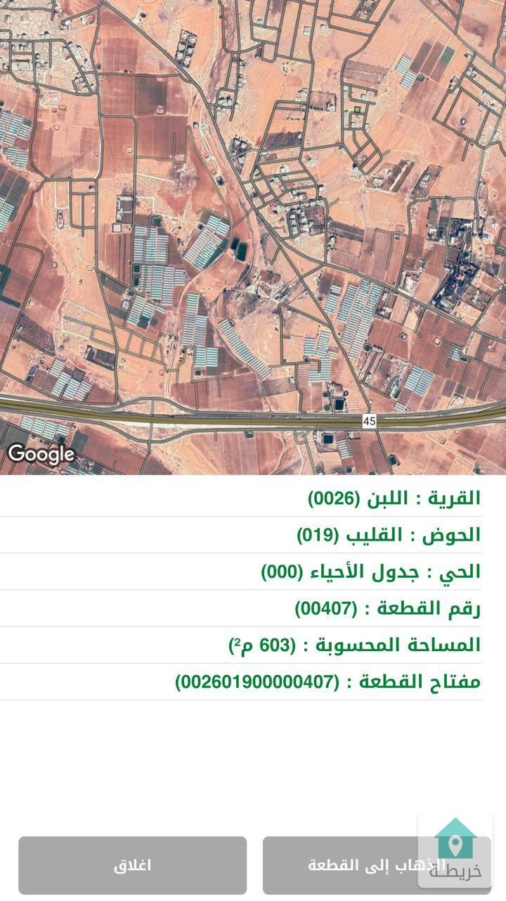 ارض للبيع طريق المطار خلف جامعة الإسراء ب 6 كلم