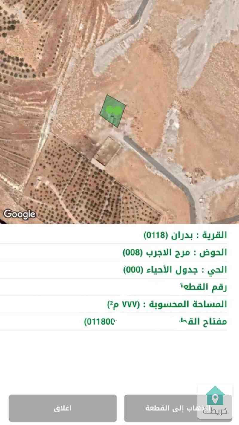 شفابدران مرج الاجرب ارض 777م سكن ب