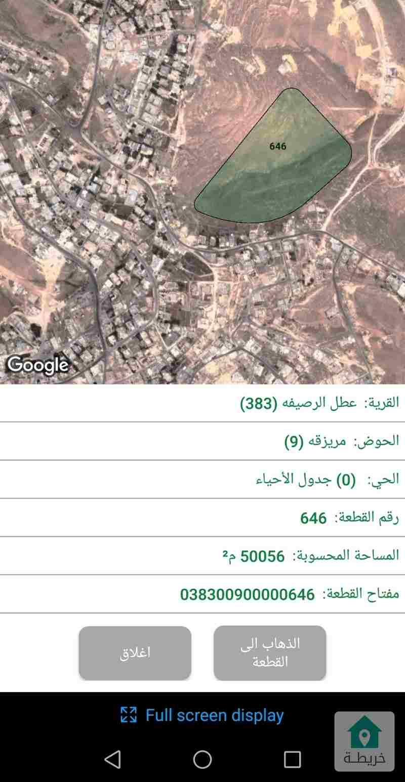 قطعة أرض ٥٠ دونم تنظيم سكني د
