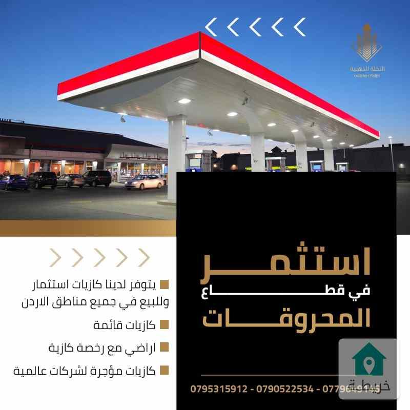 كازية شرق عمان للبيع