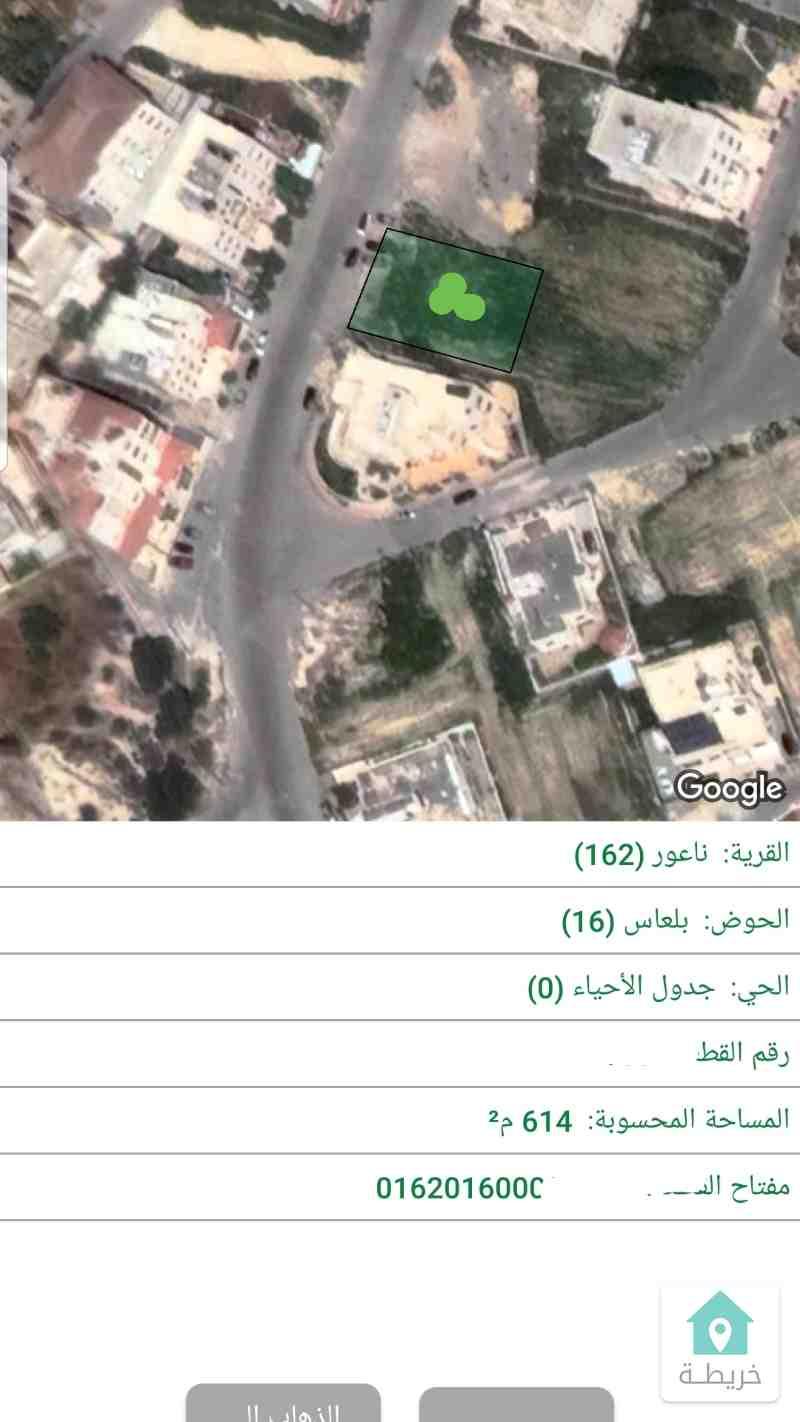ناعور شارع السلام بلعاس ارض614م