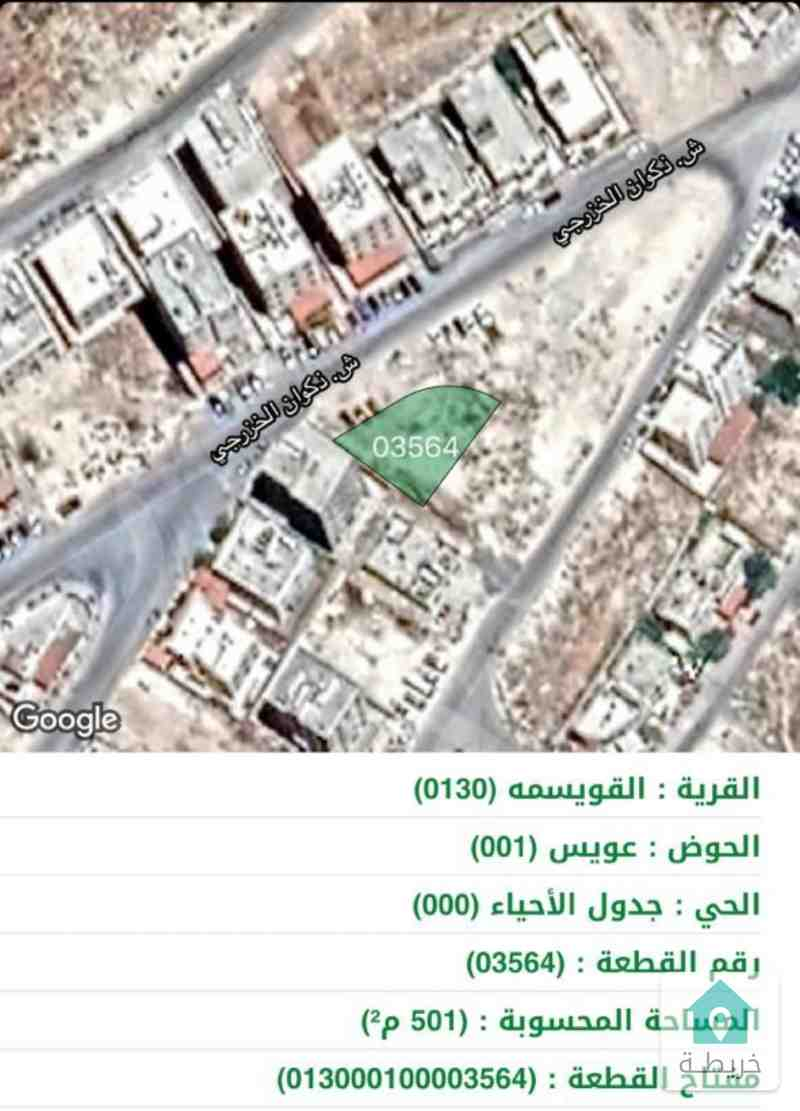 أرض سكنية للبيع في جبل النصر حي عدن بسعر 65 الف