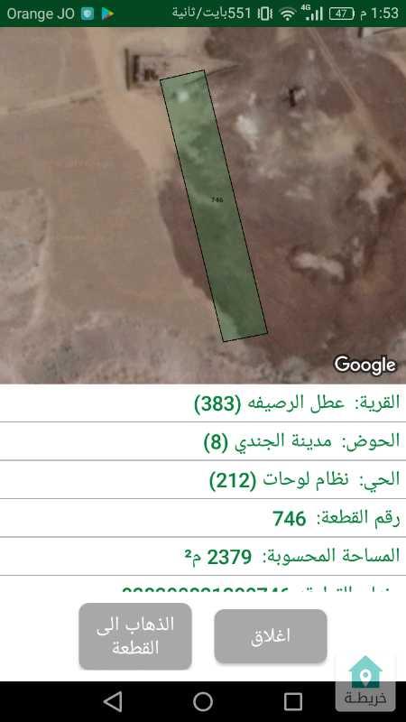 ارض للبيع حي الجندي حوض عمان