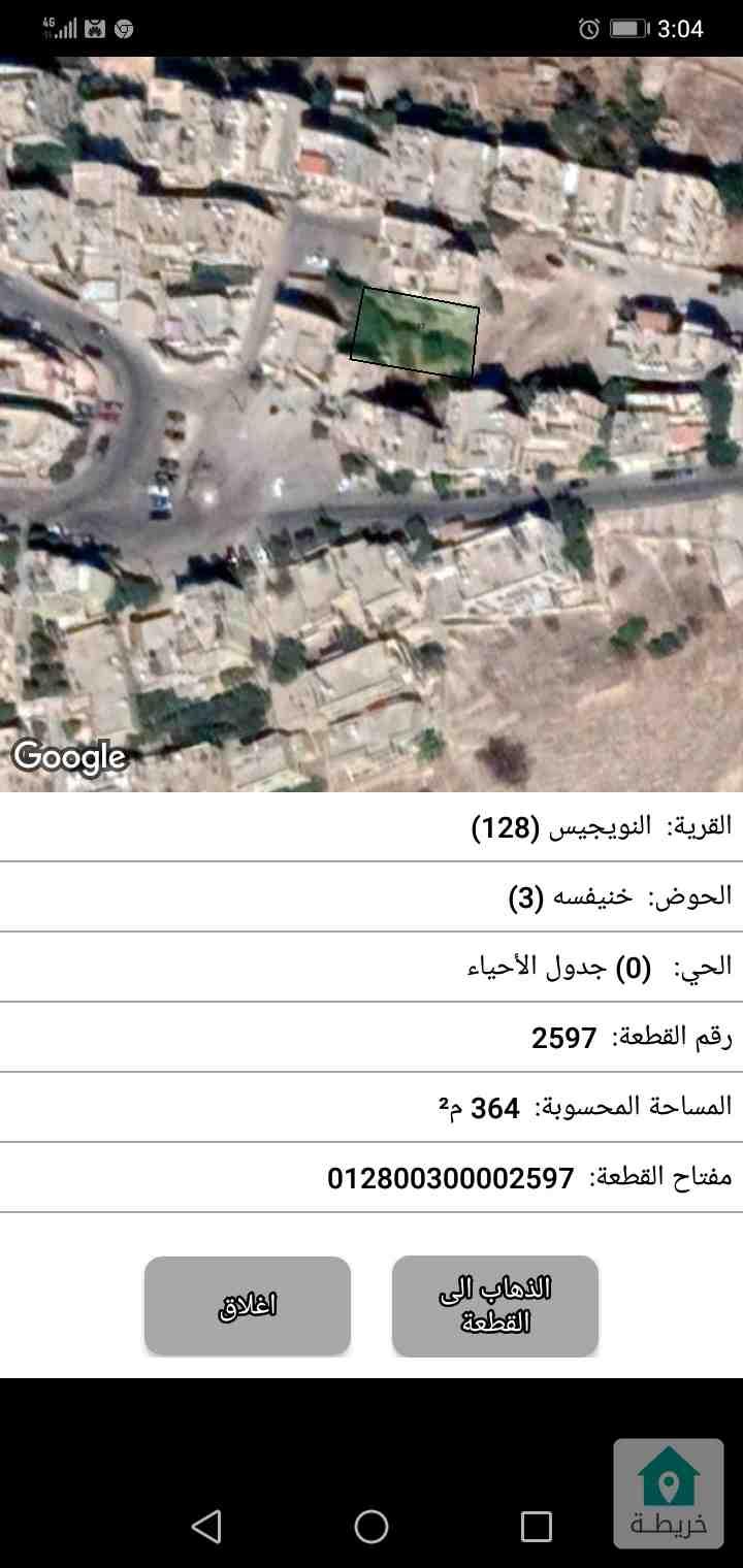 قطعة أرض للبيع في الأردن مساحة 372م الهاشمي الشمالي
