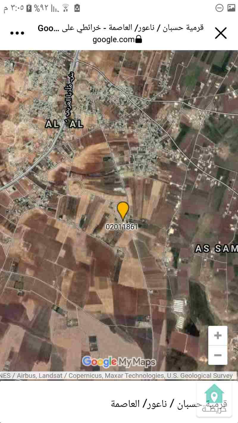 ارض مميزة للبيع في ناعور /قرمية حسبان
